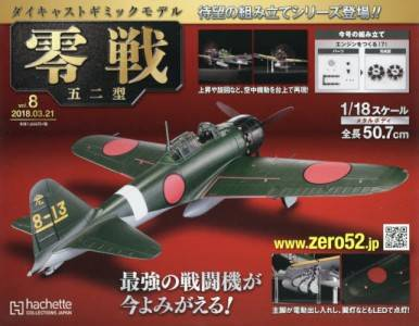 週刊ダイキャストギミックモデル 零戦五二型 8号