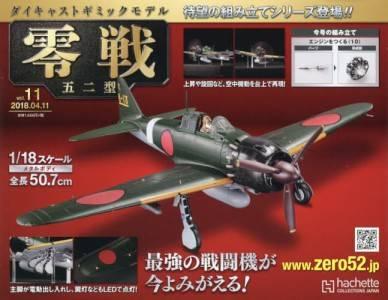 週刊ダイキャストギミックモデル 零戦五二型 11号