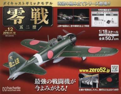 週刊ダイキャストギミックモデル 零戦五二型 12号