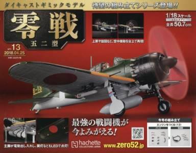週刊ダイキャストギミックモデル 零戦五二型 13号