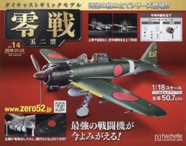 週刊ダイキャストギミックモデル 零戦五二型 14号