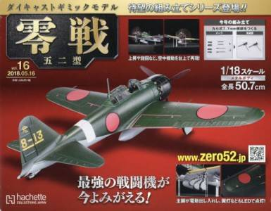 週刊ダイキャストギミックモデル 零戦五二型 16号