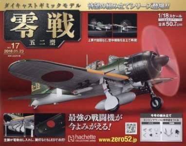 週刊ダイキャストギミックモデル 零戦五二型 17号