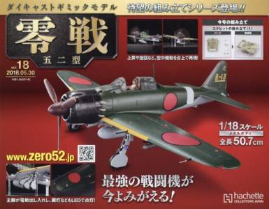 週刊ダイキャストギミックモデル 零戦五二型 18号