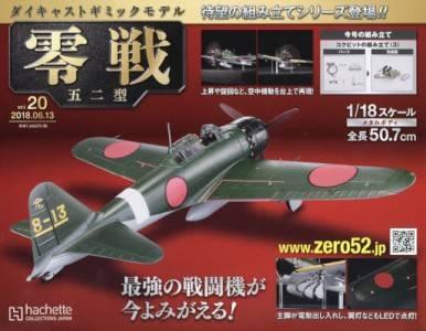 週刊ダイキャストギミックモデル 零戦五二型 20号