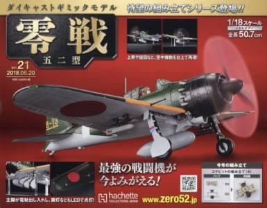 週刊ダイキャストギミックモデル 零戦五二型 21号
