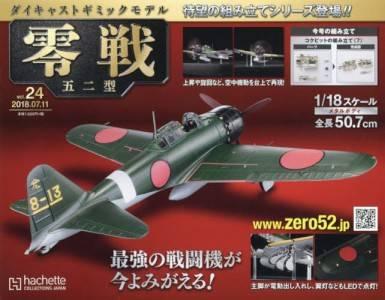 週刊ダイキャストギミックモデル 零戦五二型 24号