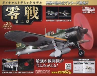 週刊ダイキャストギミックモデル 零戦五二型 25号