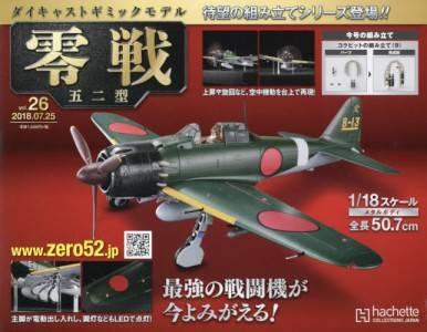 週刊ダイキャストギミックモデル 零戦五二型 26号
