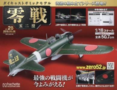 週刊ダイキャストギミックモデル 零戦五二型 28号