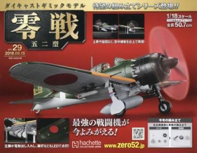 週刊ダイキャストギミックモデル 零戦五二型 29号