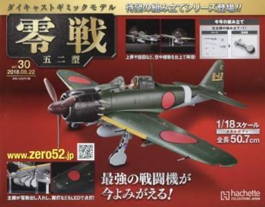 週刊ダイキャストギミックモデル 零戦五二型 30号
