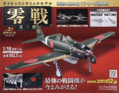 週刊ダイキャストギミックモデル 零戦五二型 31号