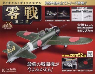 週刊ダイキャストギミックモデル 零戦五二型 32号