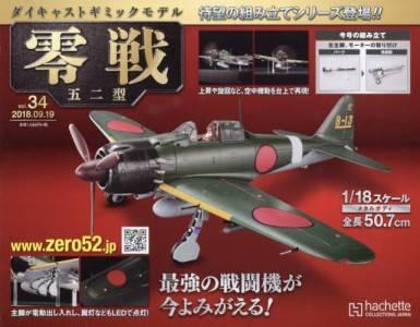週刊ダイキャストギミックモデル 零戦五二型 34号