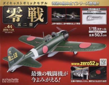 週刊ダイキャストギミックモデル 零戦五二型 44号