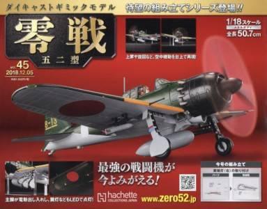 週刊ダイキャストギミックモデル 零戦五二型 45号