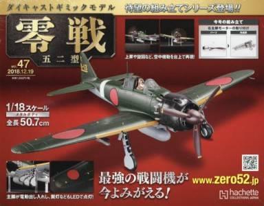 週刊ダイキャストギミックモデル 零戦五二型 47号