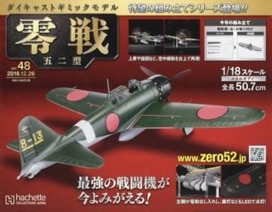 週刊ダイキャストギミックモデル 零戦五二型 48号