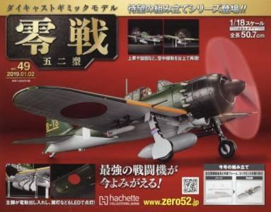 週刊ダイキャストギミックモデル 零戦五二型 49号