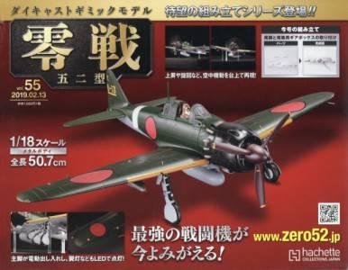 週刊ダイキャストギミックモデル 零戦五二型 55号