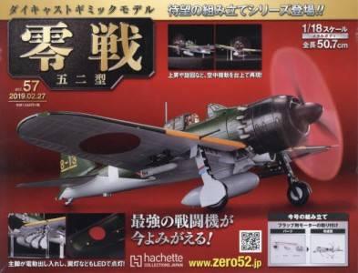 週刊ダイキャストギミックモデル 零戦五二型 57号