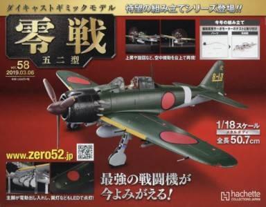 週刊ダイキャストギミックモデル 零戦五二型 58号