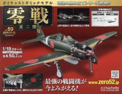 週刊ダイキャストギミックモデル 零戦五二型 59号
