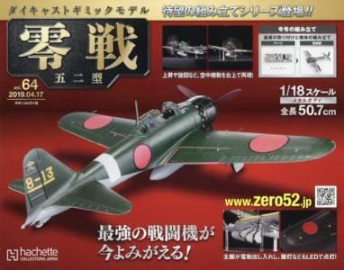 週刊ダイキャストギミックモデル 零戦五二型 64号