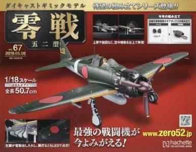 週刊ダイキャストギミックモデル 零戦五二型 67号