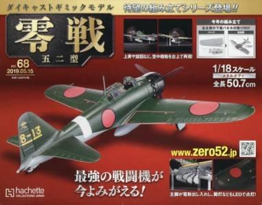 週刊ダイキャストギミックモデル 零戦五二型 68号