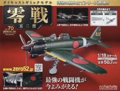 週刊ダイキャストギミックモデル 零戦五二型 70号