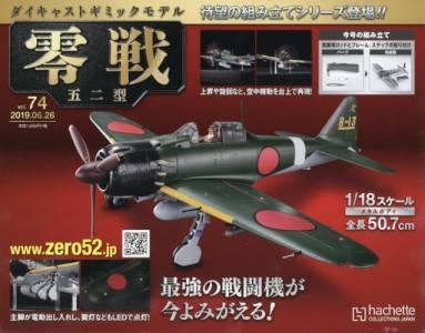 週刊ダイキャストギミックモデル 零戦五二型 74号