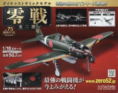 週刊ダイキャストギミックモデル 零戦五二型 75号