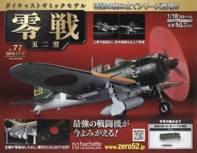 週刊ダイキャストギミックモデル 零戦五二型 77号
