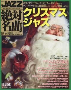 JAZZ絶対名曲コレクション 3号 クリスマス ジ