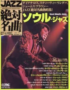 JAZZ絶対名曲コレクション 7号 ソウル・ジャズ