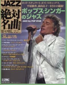 JAZZ絶対名曲コレクション 10号