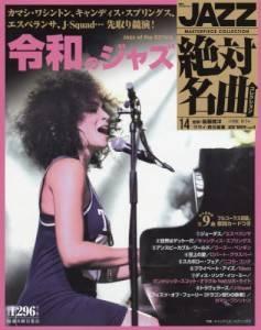 JAZZ絶対名曲コレクション 14号