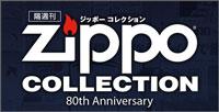 ZIPPO ジッポー コレクション 全国版